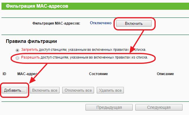 настройка фильтрации mac адресов