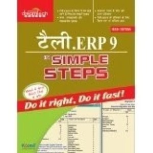 Product Page   Large Vertical   Buy Product Page   Large Vertical at     Tally Erp 9 In Simple Steps