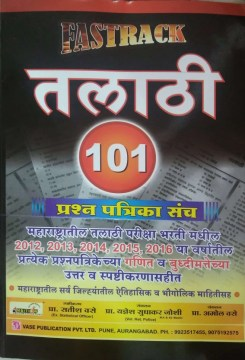 Talathi 101 Question Papers  Buy Talathi 101 Question Papers by     Talathi 101 Question Papers