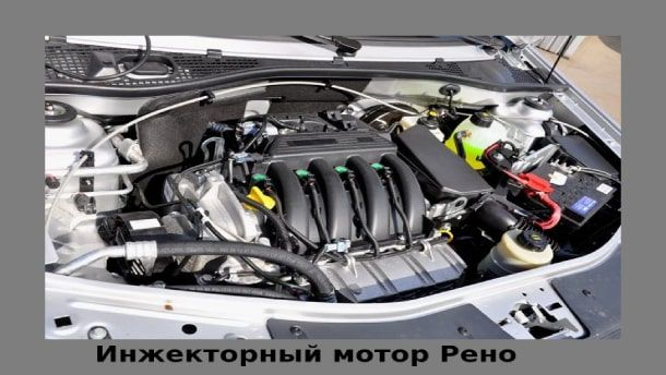 Injector Motor Renault Logan.