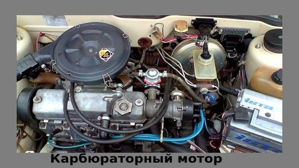 Carburetor Motor Vaz.
