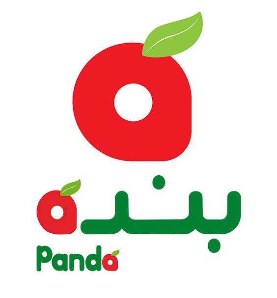 Panda Hypermarket Riyadh