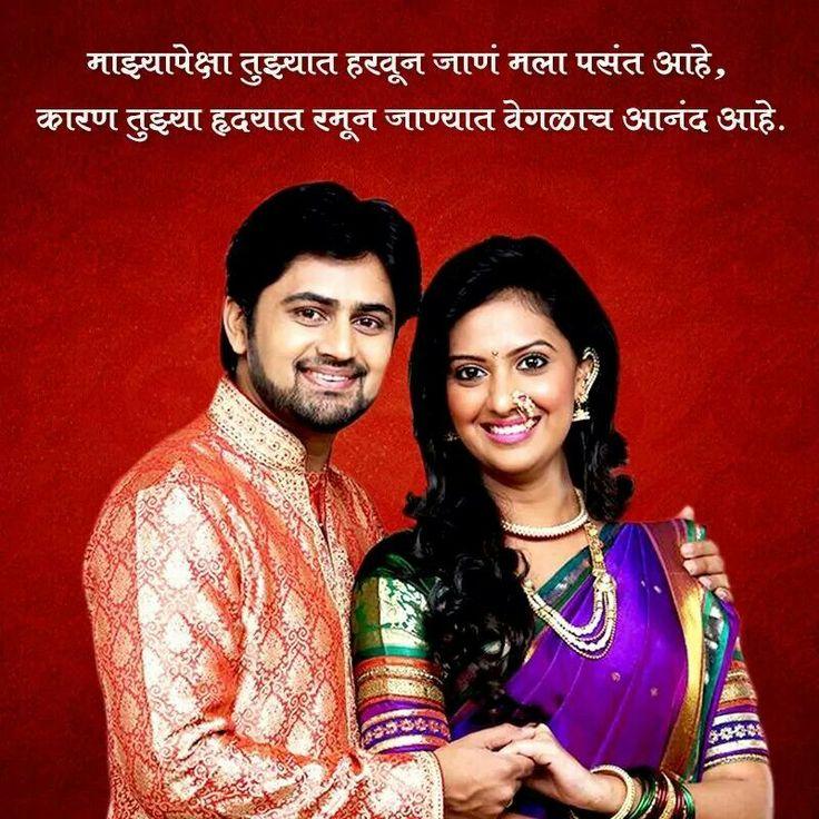 Love Couple Images Quotes Marathi