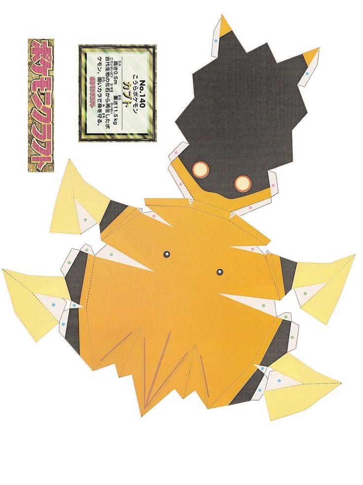 Pokemon Evolution Kaleidocycle Papercraft