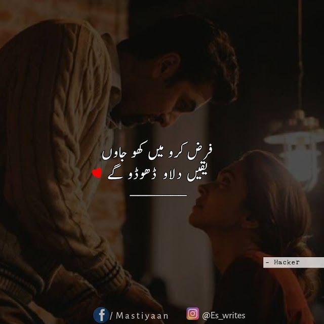 Deep Urdu Poems Romantic Love