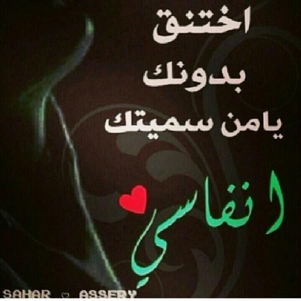 You Are Love My Life Arabic