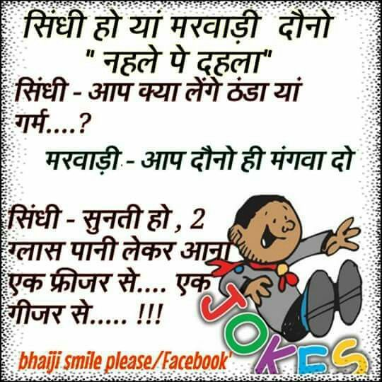 Hilarious Jokes Santa Banta