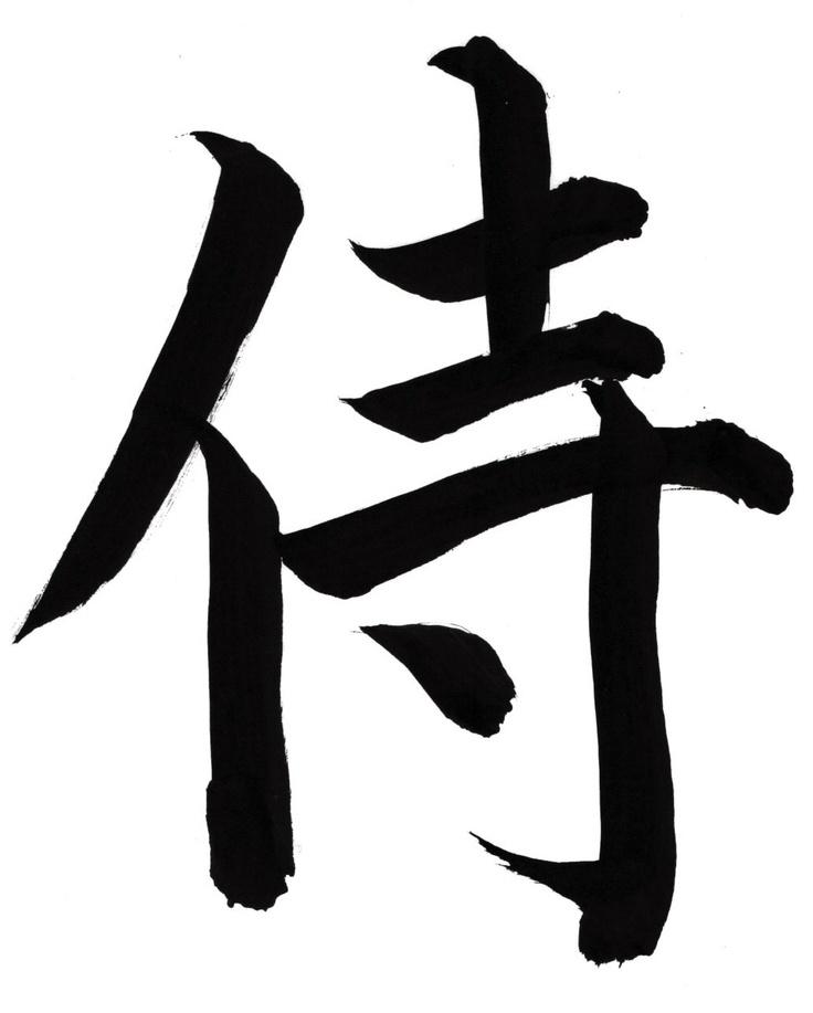 Chinese Symbol Ninja