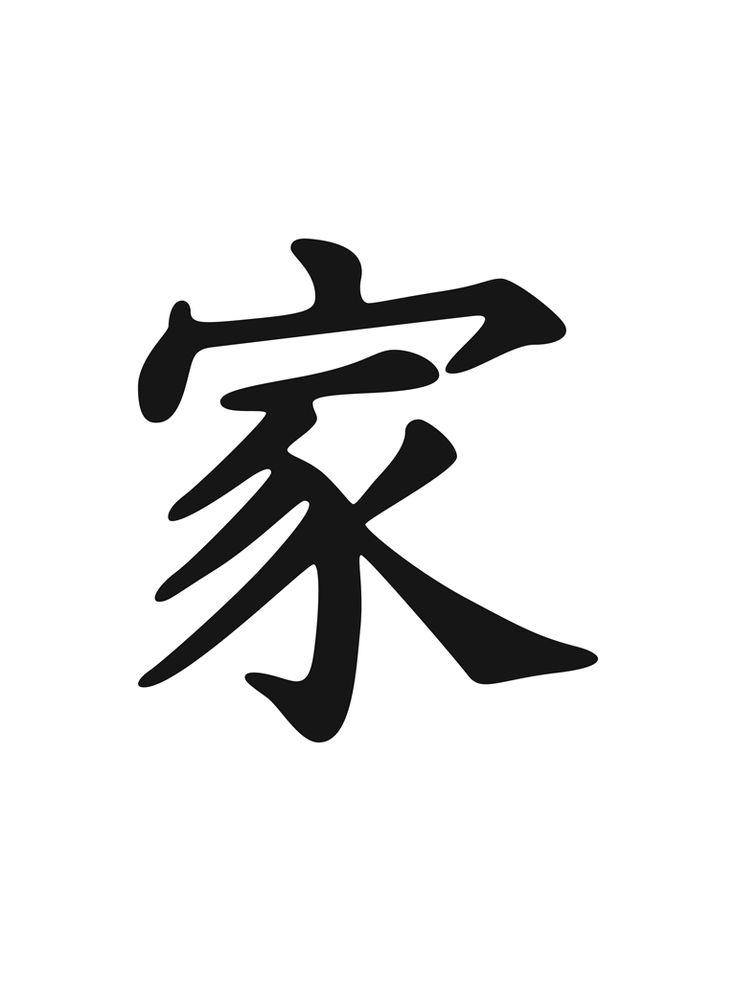 Japanese Kanji Symbol For Love Images Free Symbol Design Online