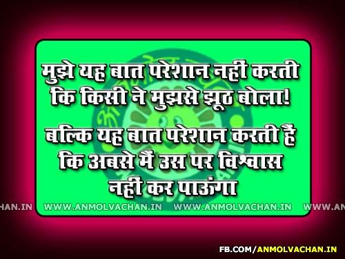 Images True Love Quotes Hindi