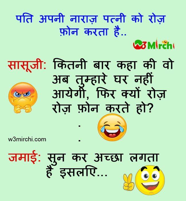 Party Jokes Hindi Language