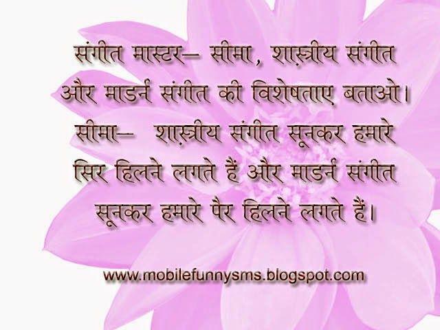 Joke Day Hindi Image