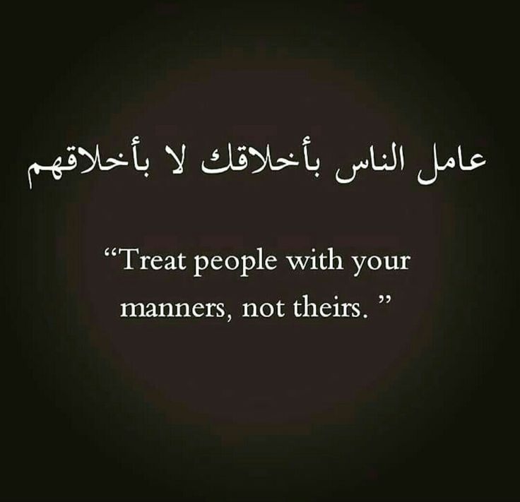 Arabic Quotes About Love English Translation
