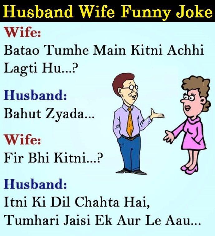 Wife And Husband Jokes