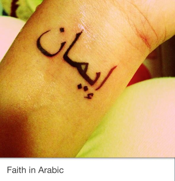 Love Arabic Writing