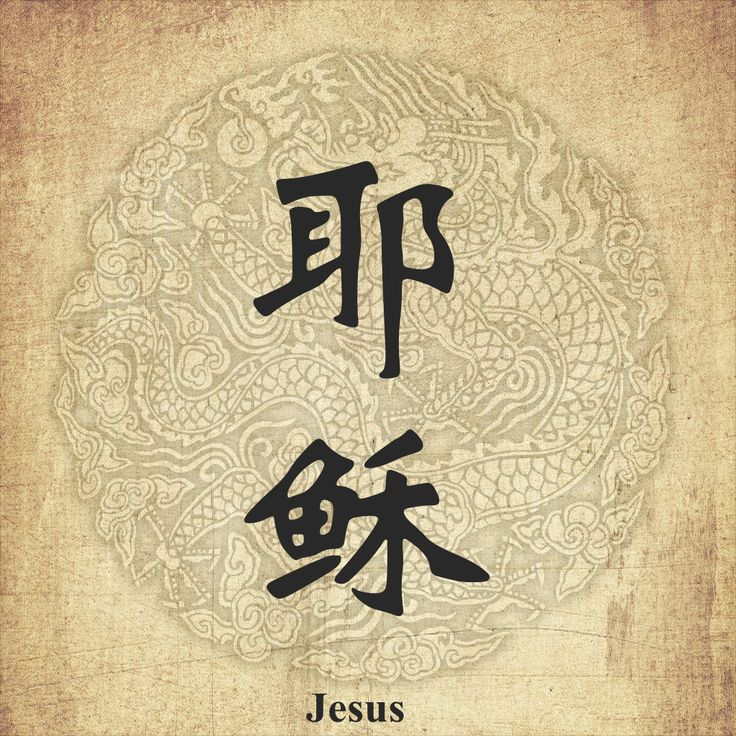 Chinese Jesus Characters