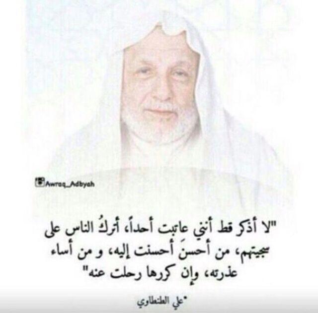Sweet Sayings Arabic