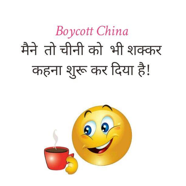 Hard Laughing Jokes Hindi