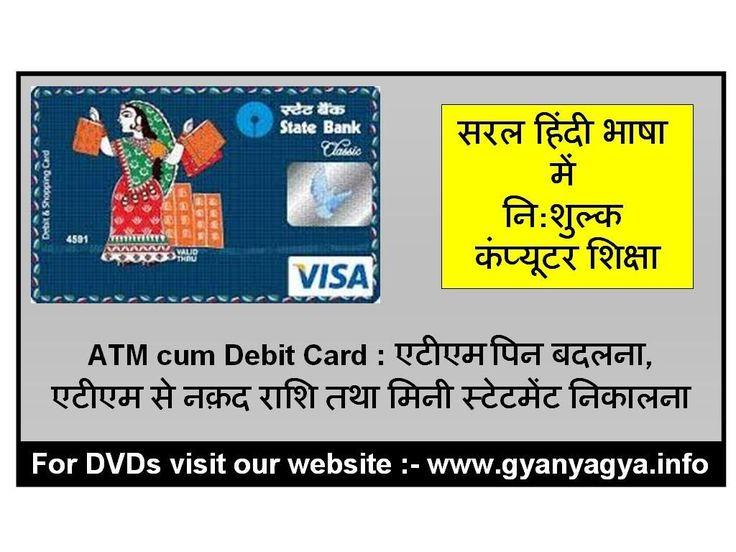 Secu Debit Card