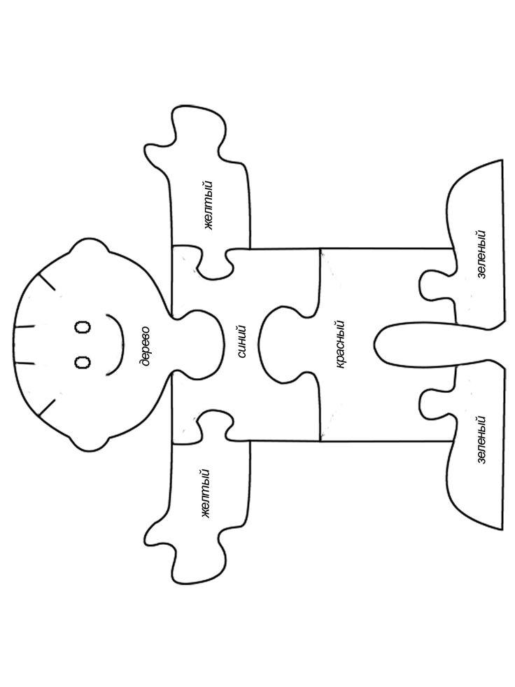 Printable Integer Puzzle