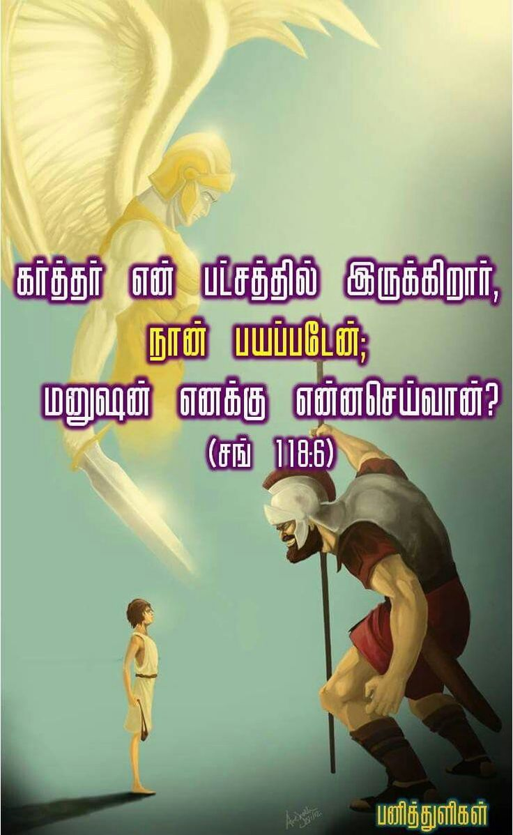About Wallpapers Quotes Christian Mind