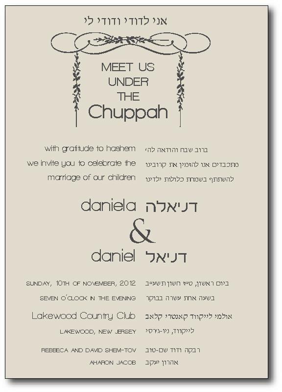 Hebrew Wedding Invitations Online