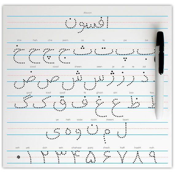 Cards Flash Farsi Persian