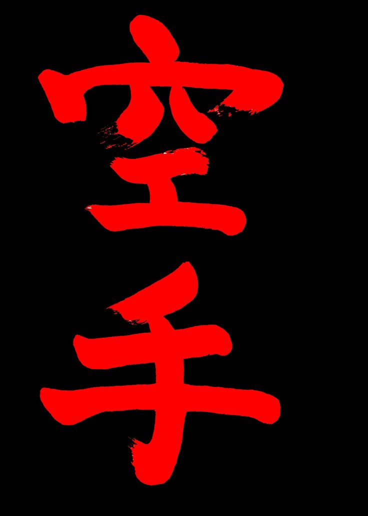 Kanji Symbols And Meanings Strength