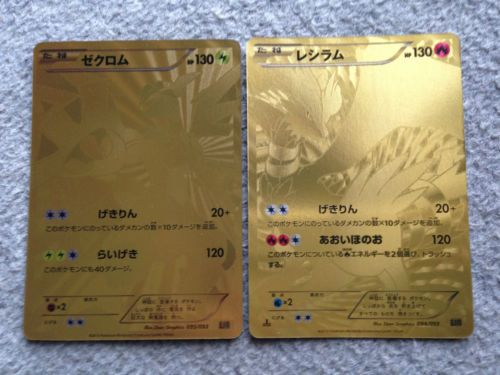 Gold Reshiram Card Value