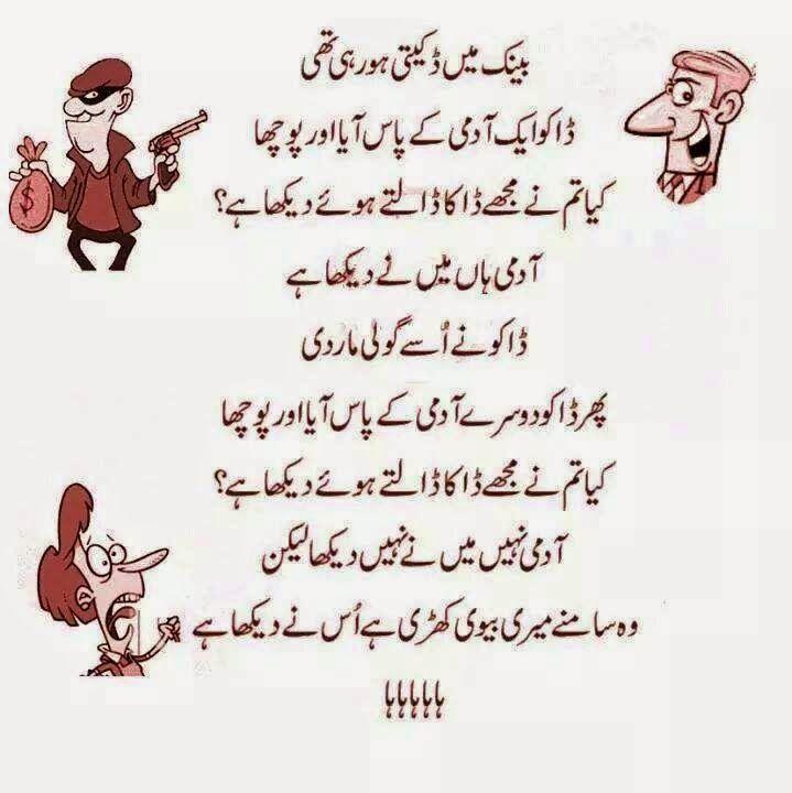 Funny Jokes Urdu Pakistan Famous Letter