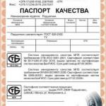 گذرنامه کیفیت کارخانه بلبرینگ مینسک