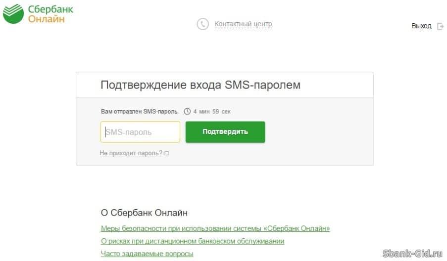 SBS-ке құпия сөзді растауды «Сбербанк» онлайн режимінде растау