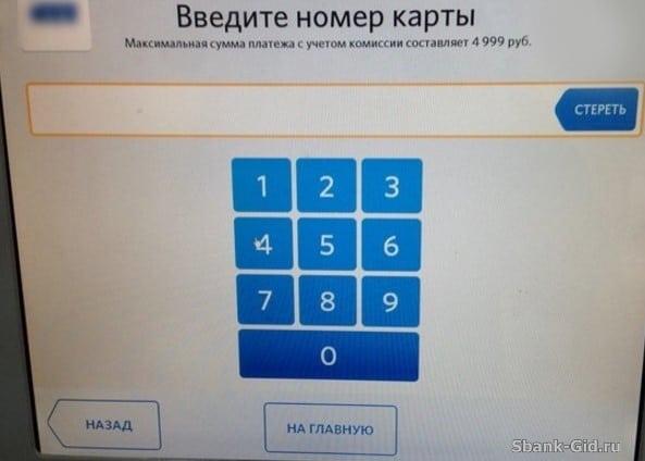 Перевод денег через терминал Киви на карту Сбербанка