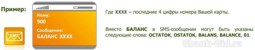 Баланстық карточканы телефон арқылы біліңіз - SMS 900