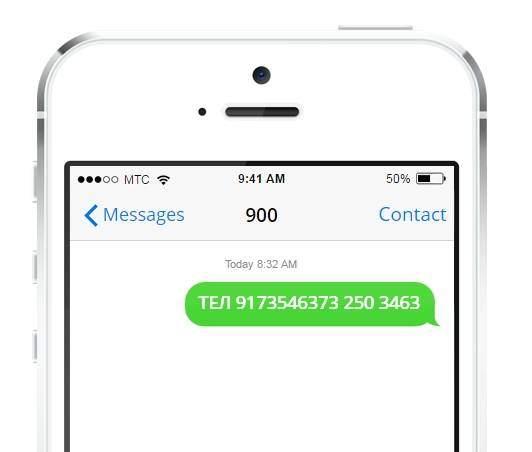 Cum să plătiți telefonul unui alt abonat la 900