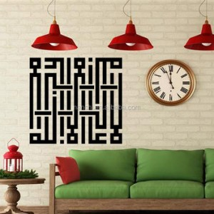Islamic Decorations For Home Vinyl Islamic Wall Sticker Removable     Islamic decorations for home vinyl islamic wall sticker removable adhesive  wall sticker decor islamic and arabic