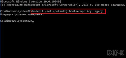 Unngå bootloader Windows 10