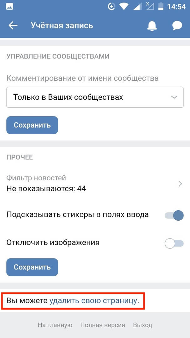 Delete Page VKontakte from the phone