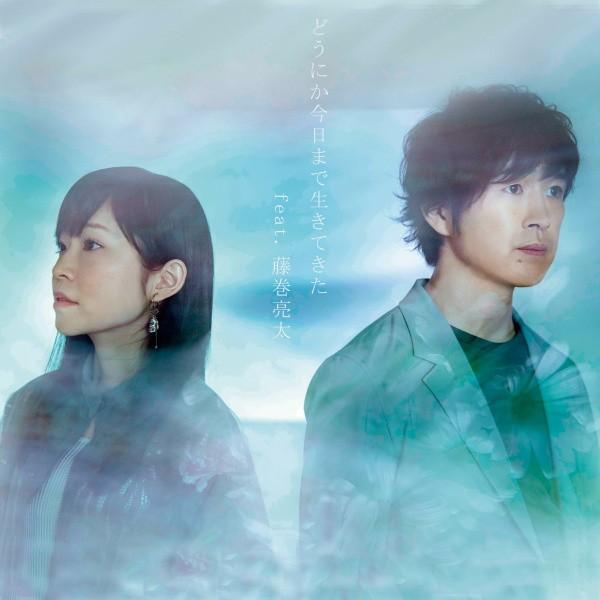 Ai Kawashima - Dounika Kyou Made Ikitekita feat. Ryota Fujimaki