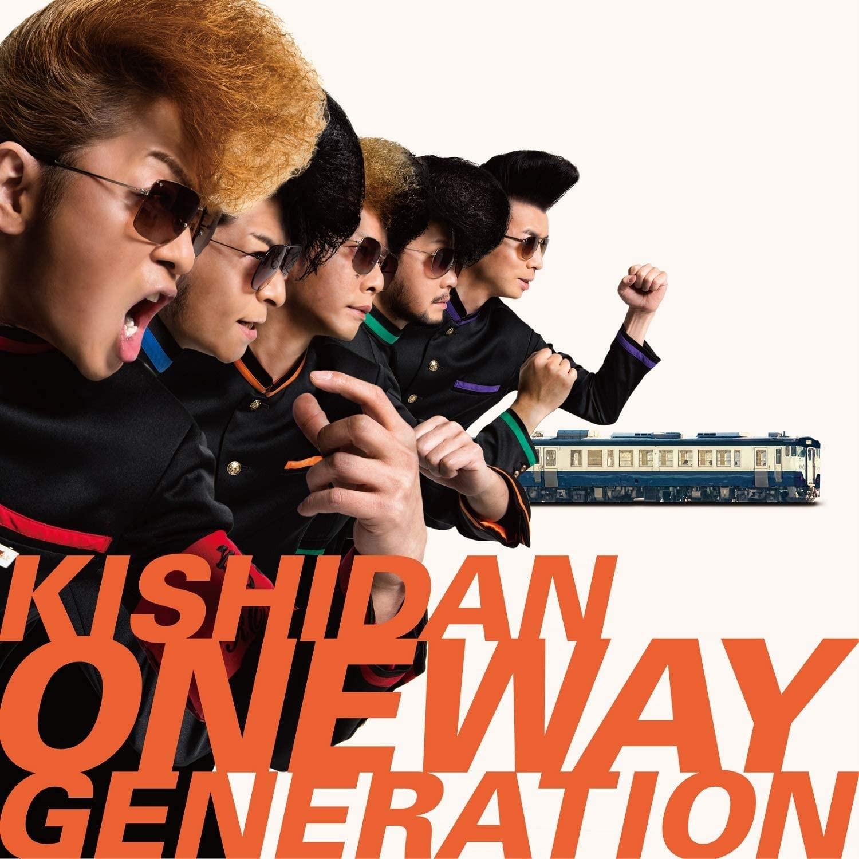 Kishidan - Oneway Generation