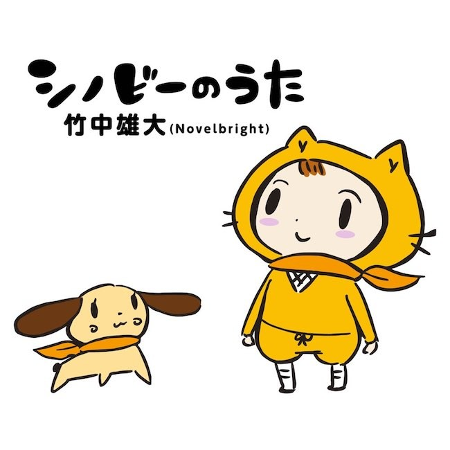 Yudai Takenaka - Shinoby no Uta