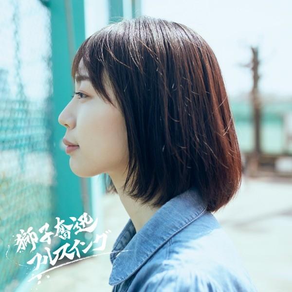 MOSHIMO - Shishifunjin Full Swing