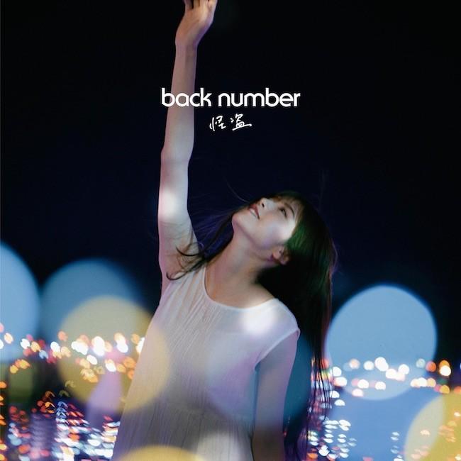 back number - Kaitou