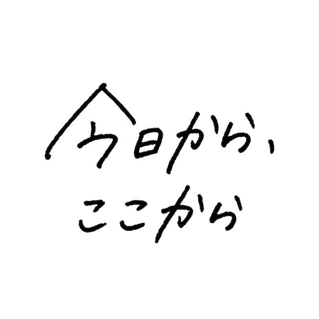 ikimonogakari - Kyou kara, koko kara