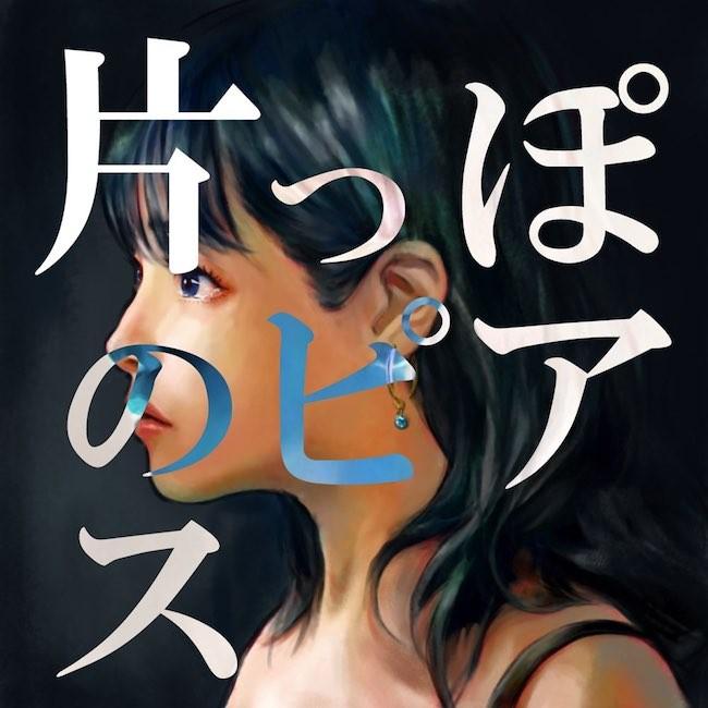 Chiai Fujikawa - Katappo no Pierce