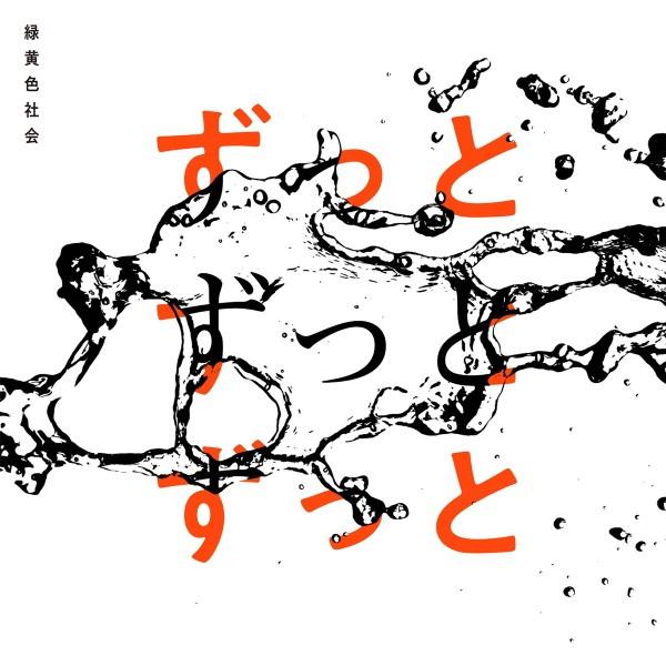 Ryokuoushoku Shakai - Zutto Zutto Zutto