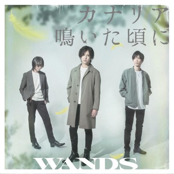 WANDS - Kanariya Naita Koro ni