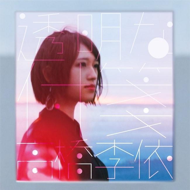 Rie Takahashi - Toumei na Fusen