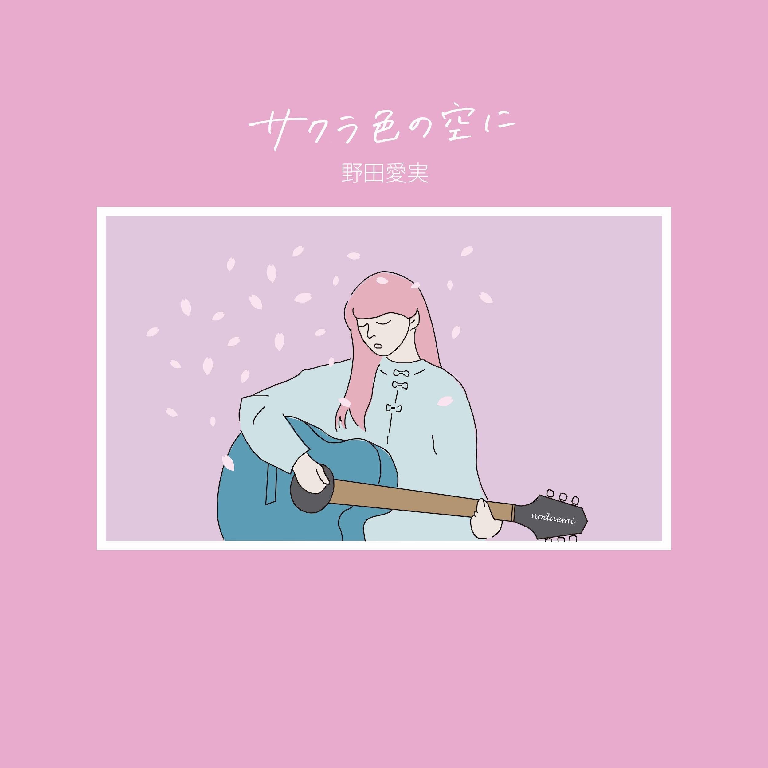 Emi Noda - Sakurairo no Sora ni