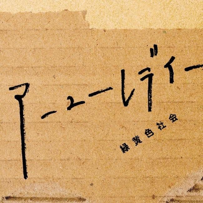 Ryokuoushoku Shakai - Are You Ready